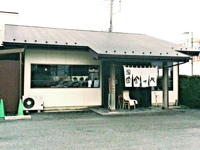 元祖田舎っぺうどん 厨房店 (1)