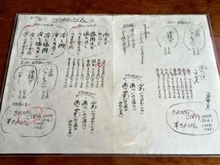 元祖田舎っぺうどん 厨房店 (4)
