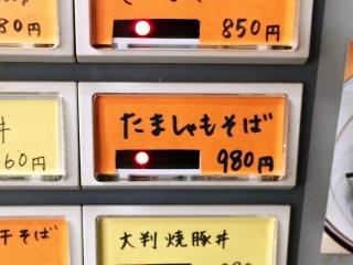 中華そば よしかわ (2)