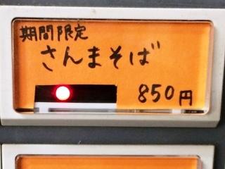 中華そば よしかわ (9)