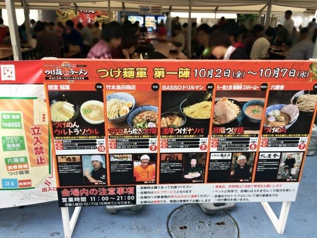 大つけ麺博 2015 第一陣 (2)