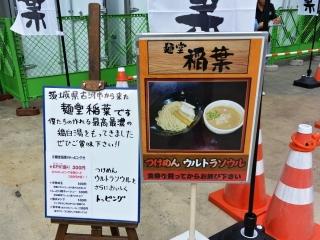 大つけ麺博 2015 第一陣 (4)