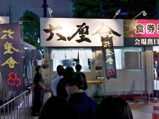 大つけ麺博 2015 第一陣 (15)