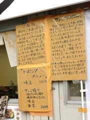 大つけ麺博 2015 (7)