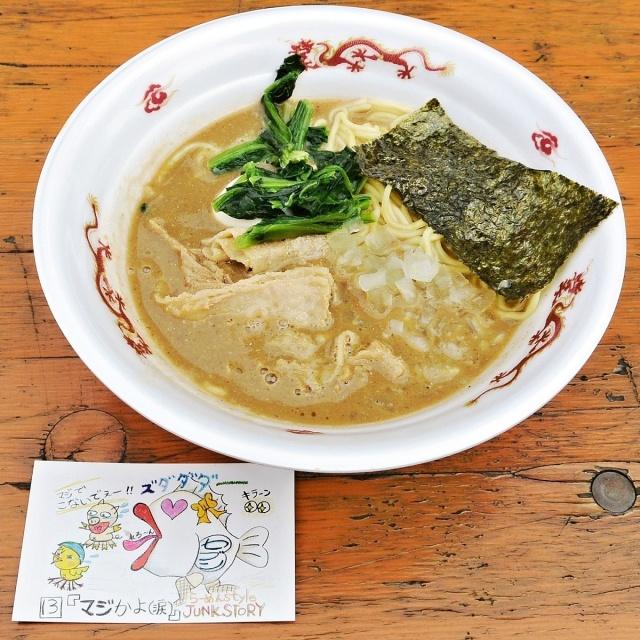 大つけ麺博 2015 (16)