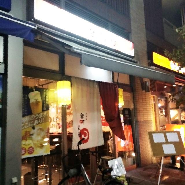 立ち呑み居酒屋 金町製麺 (2)