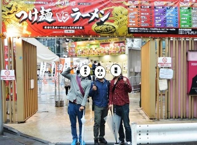 大つけ麺博 2015 (1)
