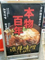 大つけ麺博 2015 (11)