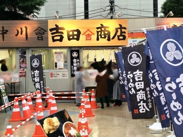 大つけ麺博 2015 (3)