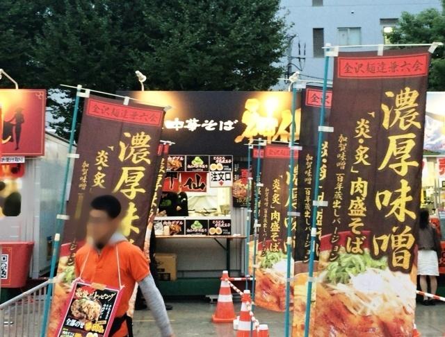 大つけ麺博 2015 (10)