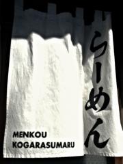 麺工 小烏丸 (14)