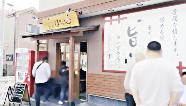 麺処ぼたん 宇都宮本店 (1)