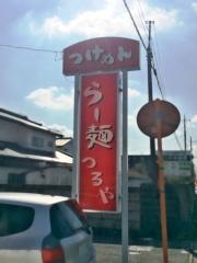 らー麺 つるや (3)
