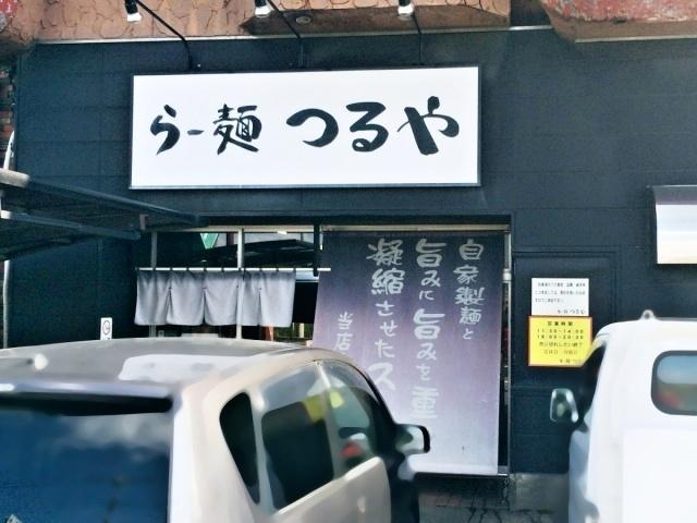 らー麺 つるや (4)
