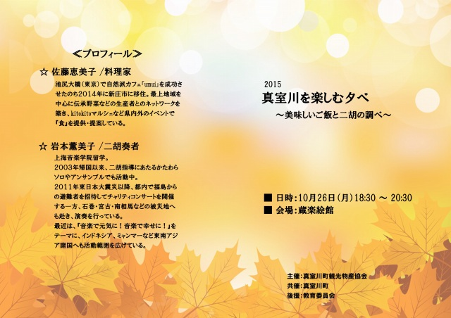 s-2015.10.26 真室川プログラム表紙