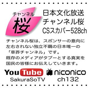 sakura チャンネル テンプレ01_300