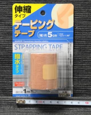 テーピングテープ