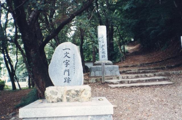 村上城1988A