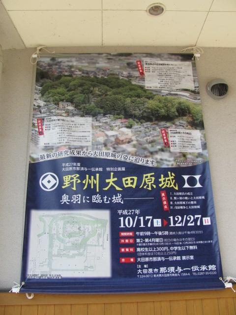 那須の与一伝承館2015.10.18B