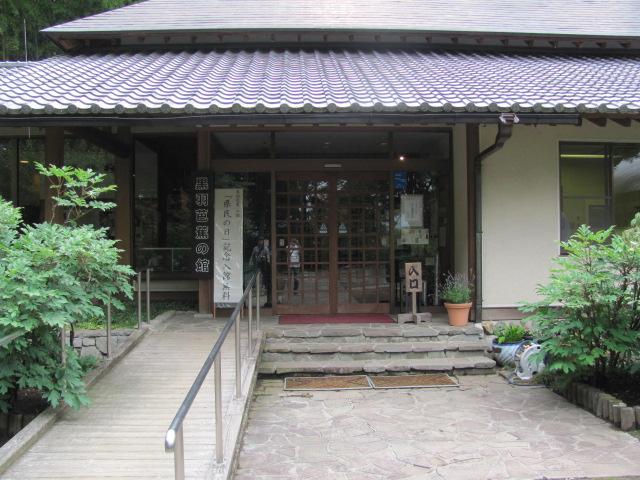 黒羽芭蕉の館