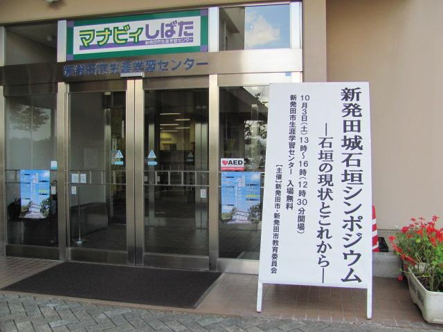 新発田城石垣シンポ