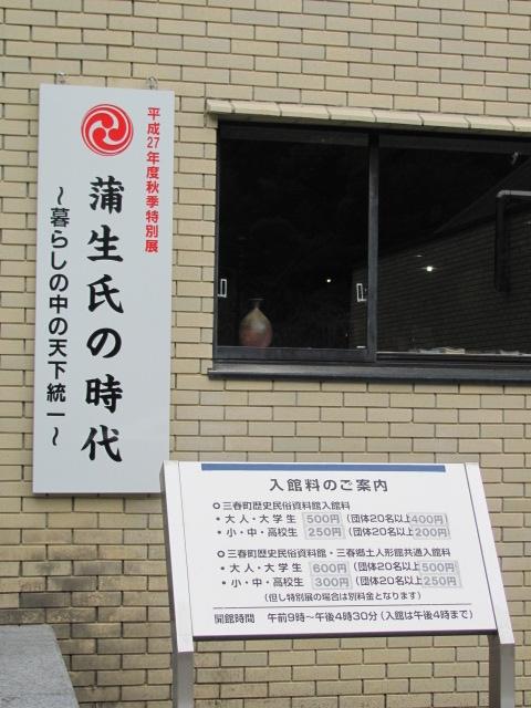 三春町歴史民俗資料館2015.10.10A