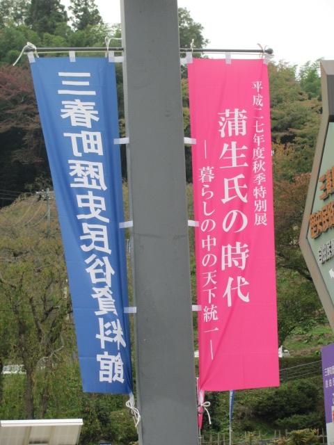 三春町歴史民俗資料館2015.10.10B