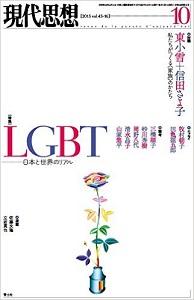 LGBT-日本と世界のリアル (現代思想)