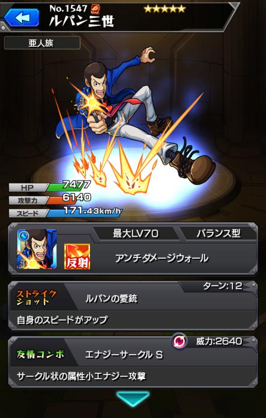 monster-strike(627).png