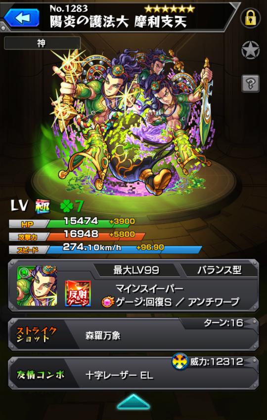 monster-strike(628).png