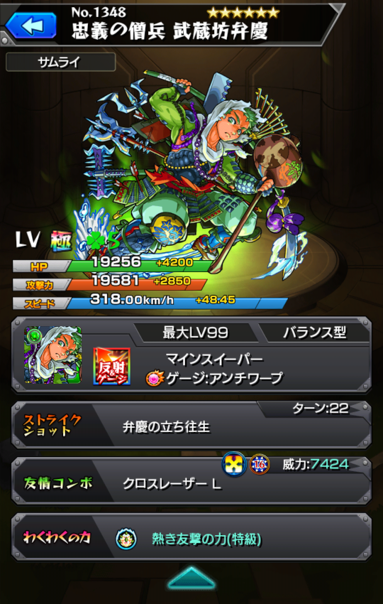 monster-strike(631).png