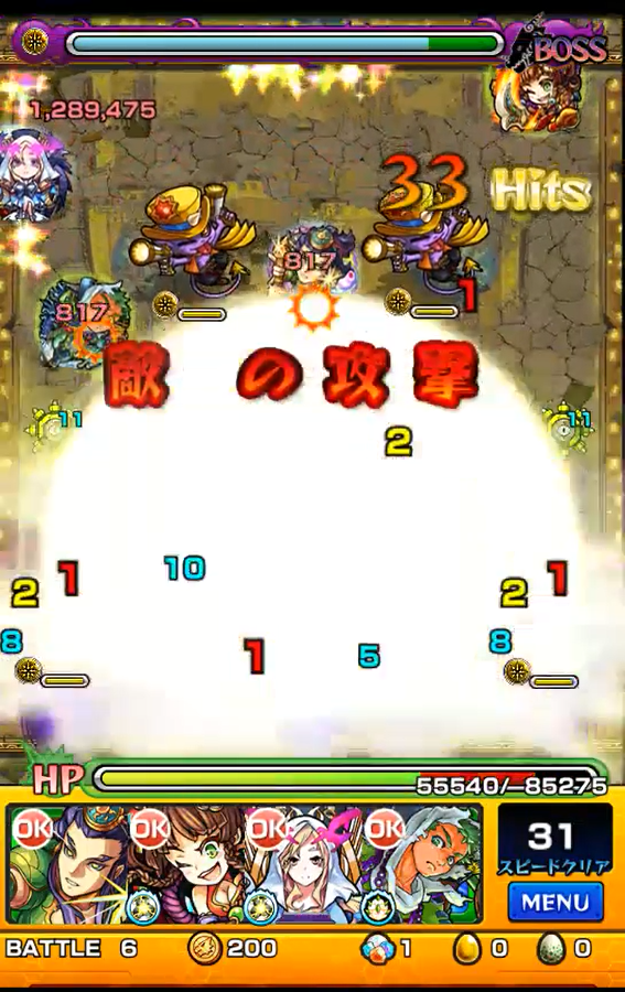 monster-strike(639).png