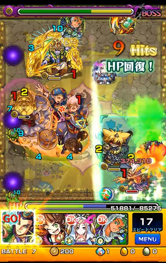 monster-strike(642).png