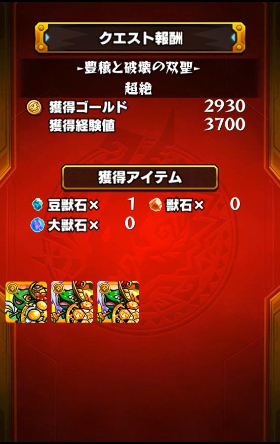 monster-strike(648).png