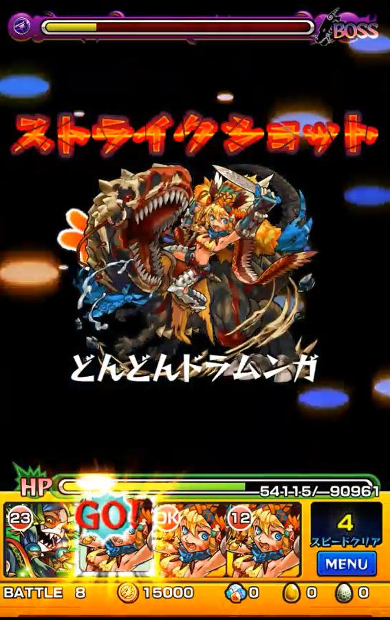 monster-strike(660).png