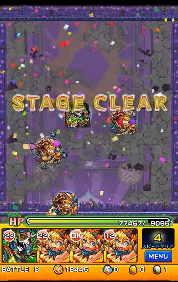 monster-strike(662).png