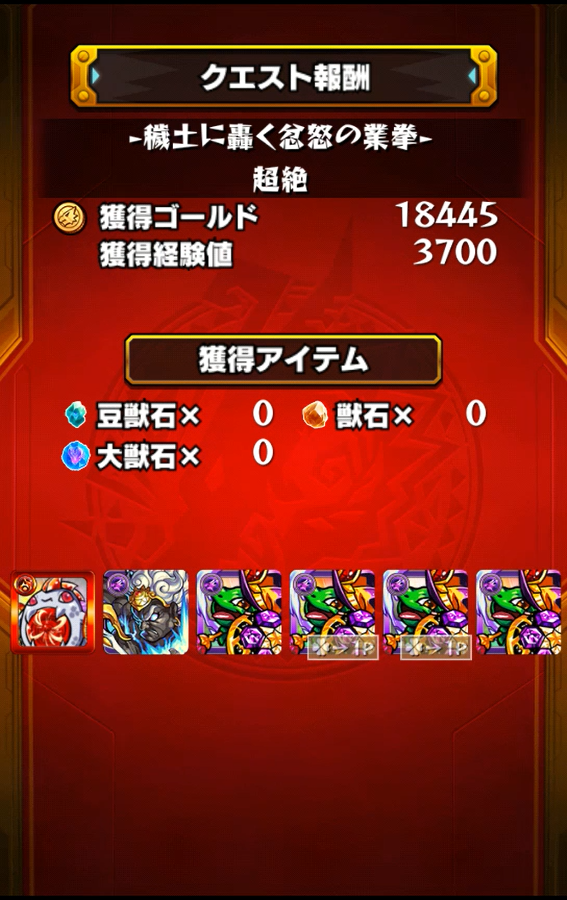 monster-strike(664).png