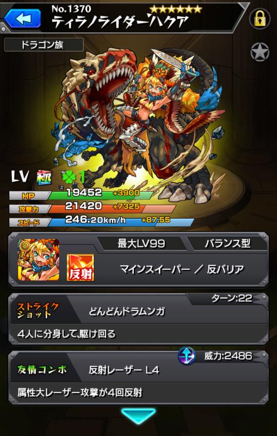 monster-strike(665).png