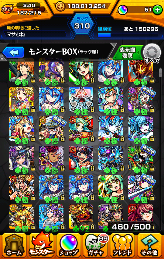 monster-strike(666).png