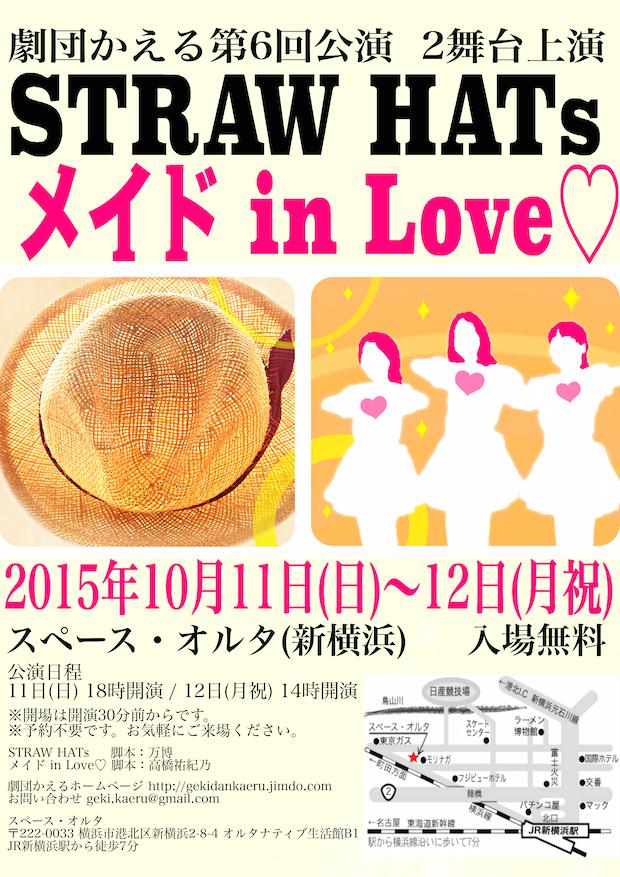 STRAW HATs + メイド in Love♥