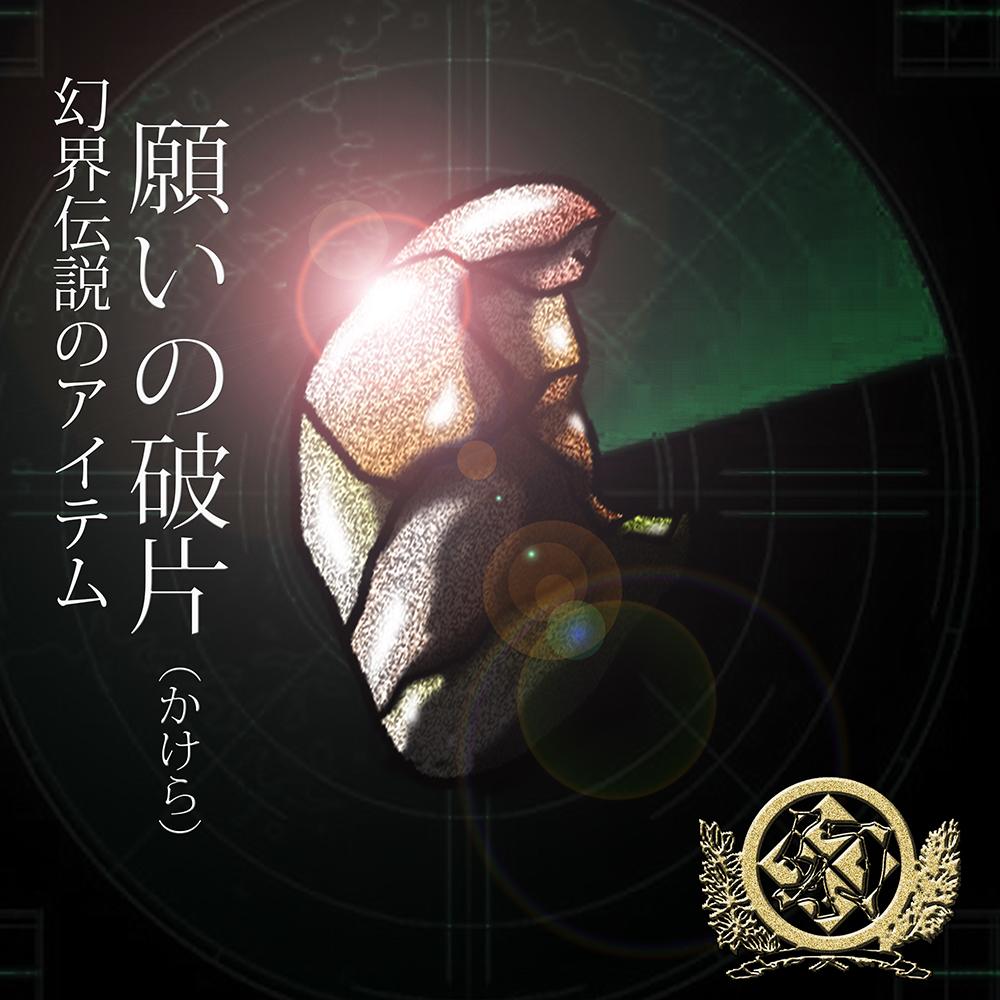 Gpedia_願いの破片s
