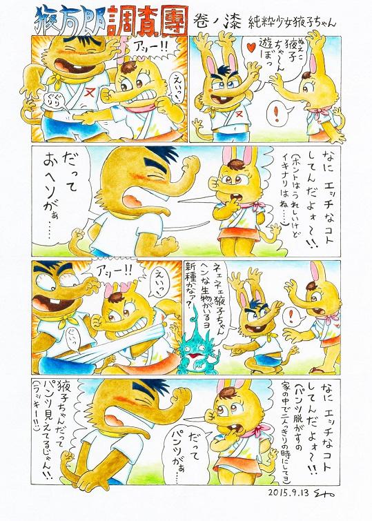 犭夜太郎調査團(7)純粋少女犭夜美ちゃん 2015.9.13