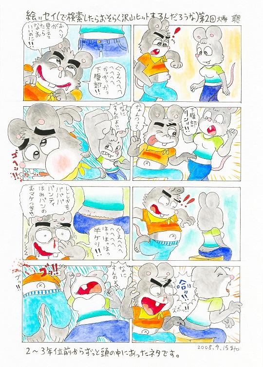 絵随筆第2回 2008.9.15