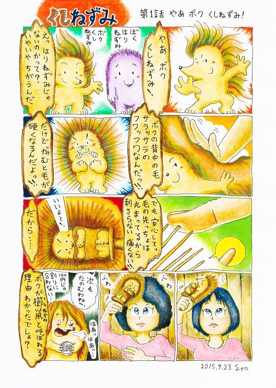 くしねずみ 第1話 2015.9.23