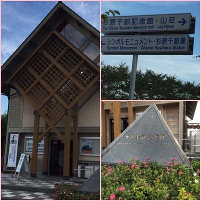 杉原ちうね記念館