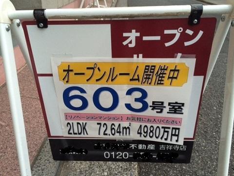 吉祥寺マンション7