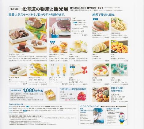 lexposition-des-produits et-du-tourism-dhokaido3