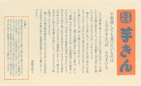 asakusa-mangando.jpg