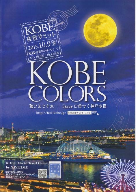 kobe-night-view-summit-week.jpg