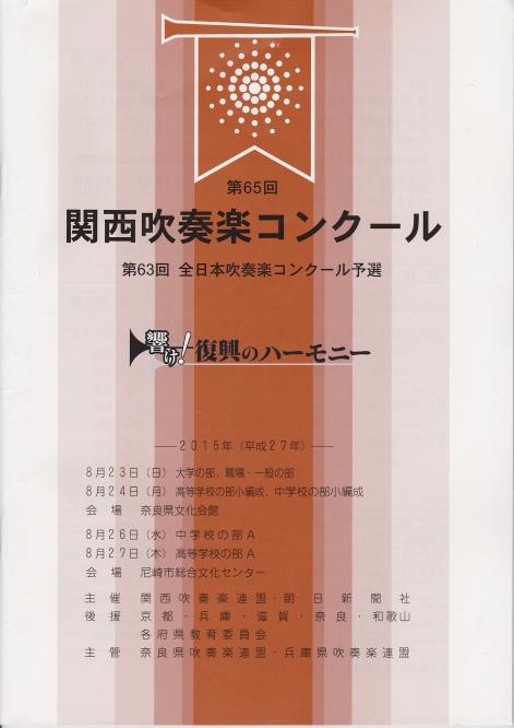 le-concours-des-instruments-a-vent-a-kansai1.jpg
